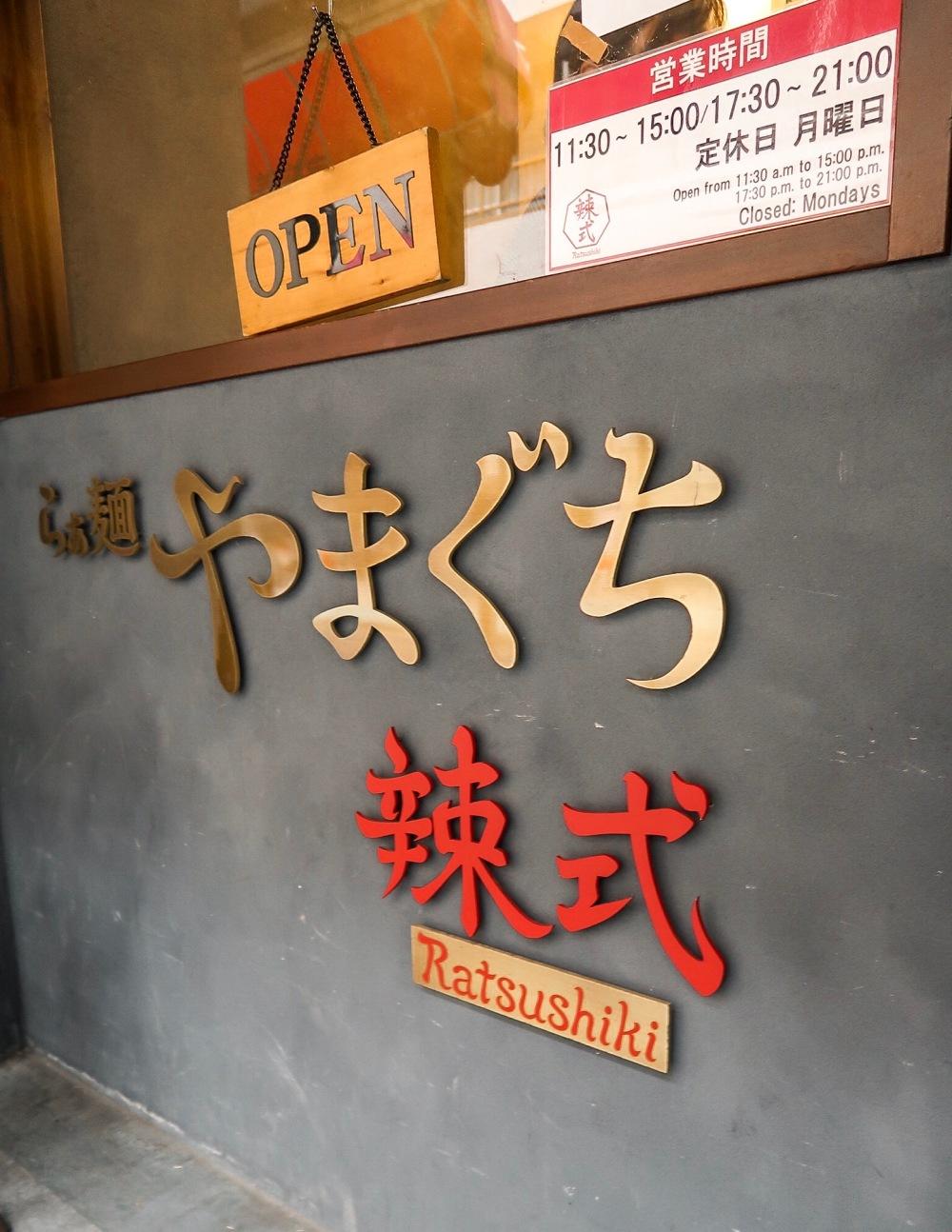 yamaguchi ratsushiki_3